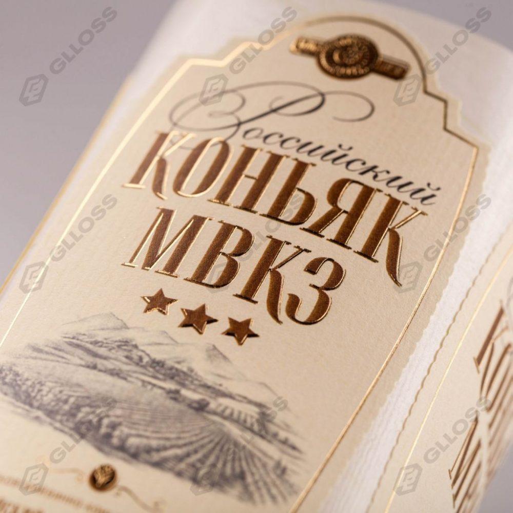 Этикетки на коньяк «Российский»