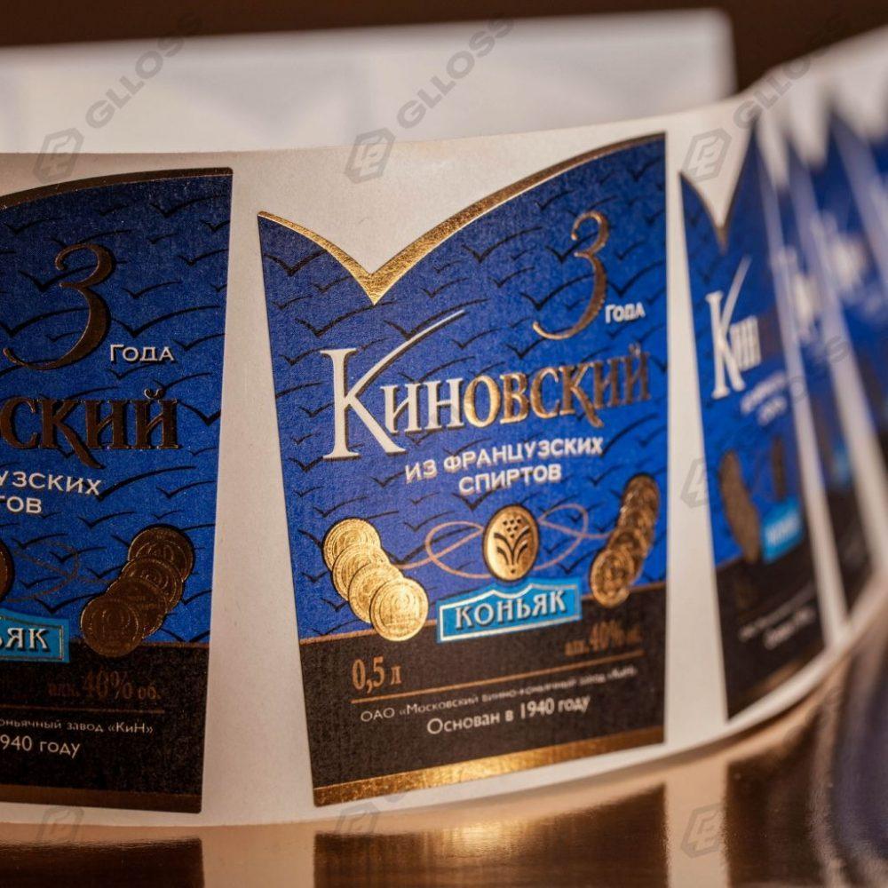Этикетки на коньяк «Киновский»