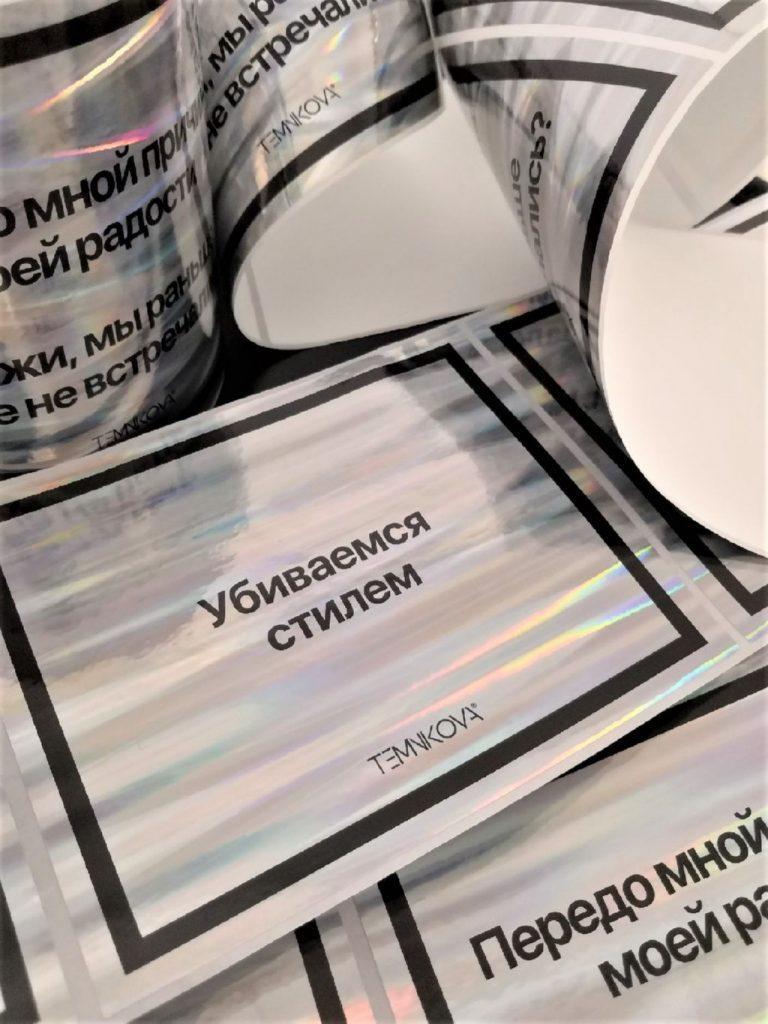 Голографические наклейки по заказу певицы Елены Темниковой