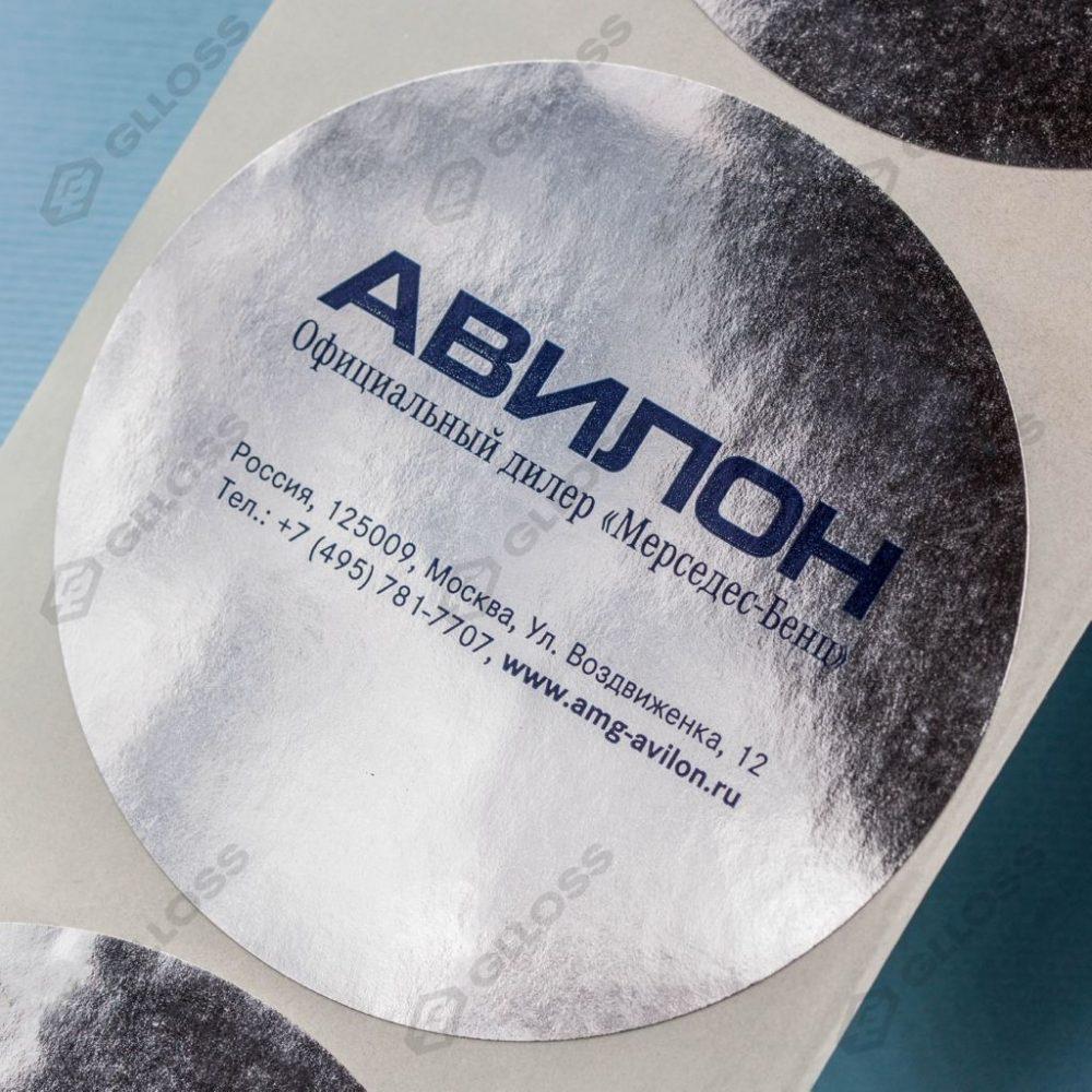 Имиджевые зеркальные стикеры для компании «АВИЛОН»