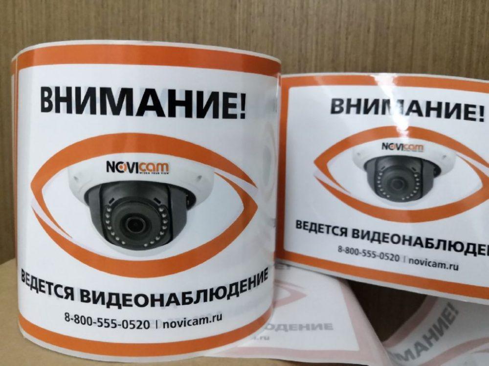 Этикетки на стекло для NOVIcam — компании по производству и продаже систем видеонаблюдения